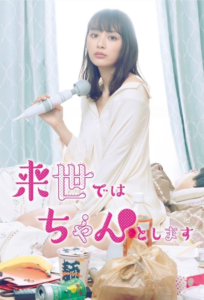 Raise de wa Chanto Shimasu