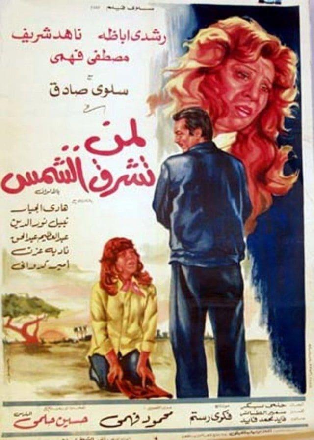Lemn Toshreq Al Shams