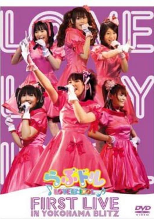 Lovedol ~Lovely Idol~ First Live in Yokohama BLITZ