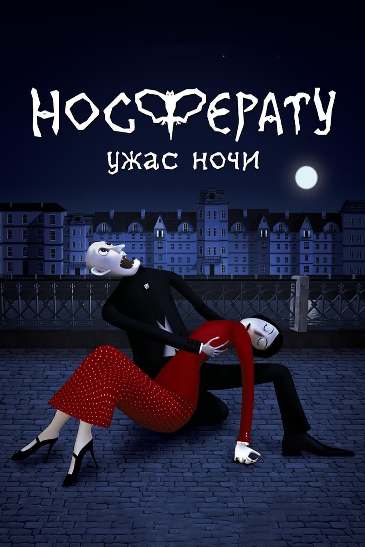 Nosferatu. Horror of the Night