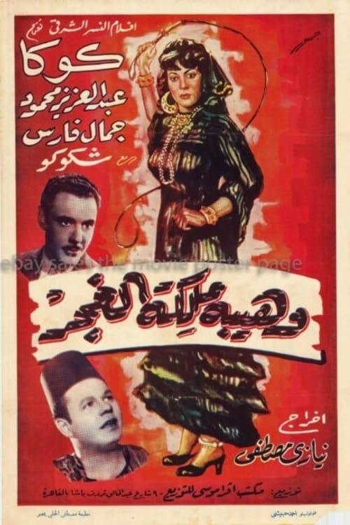 Wahiba malikat al-ghagar