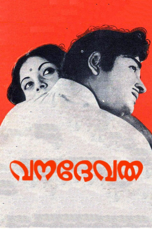 Vanadevatha