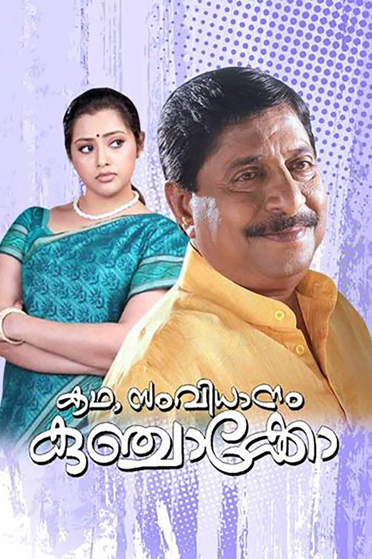 Kadha, Samvidhanam Kunchacko