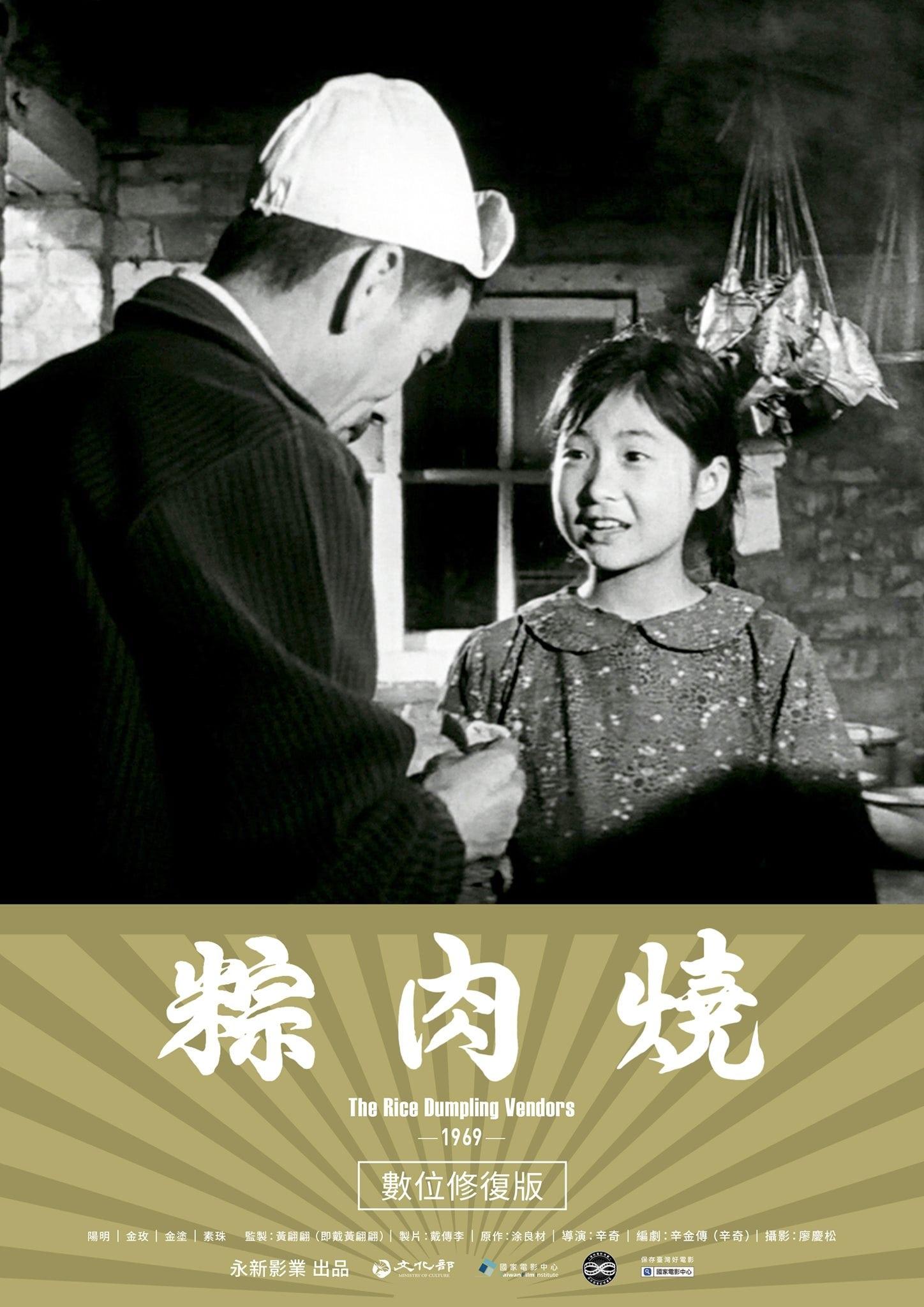 The Rice Dumpling Vendors