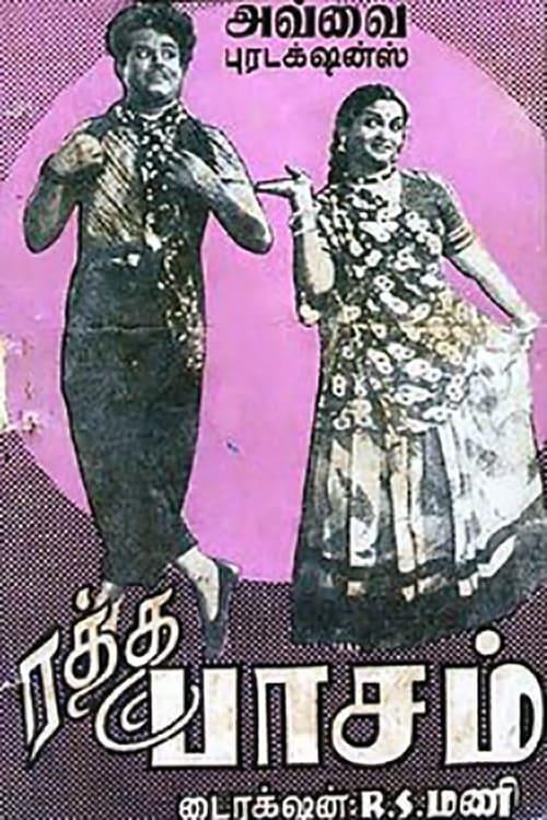 Ratha Paasam