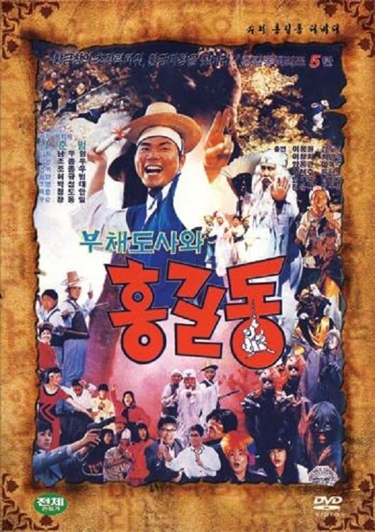 Super Hong Gil-Dong 5