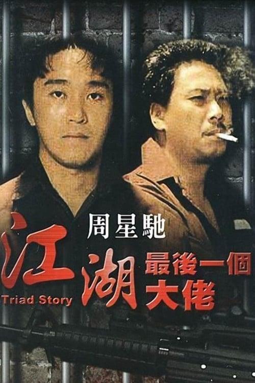 Triad Story