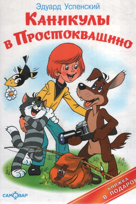 Vacations in Prostokvashino