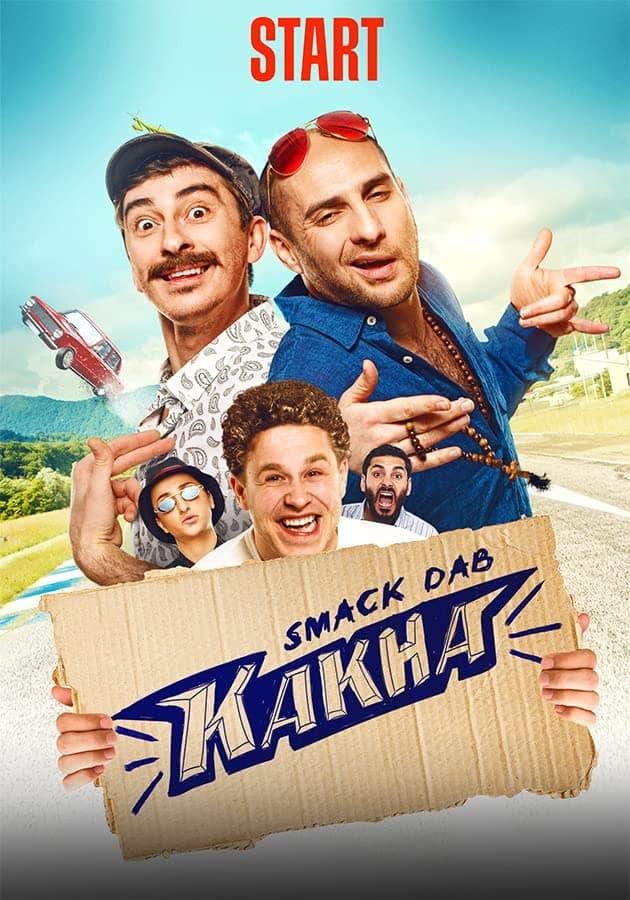 Directly Kakha