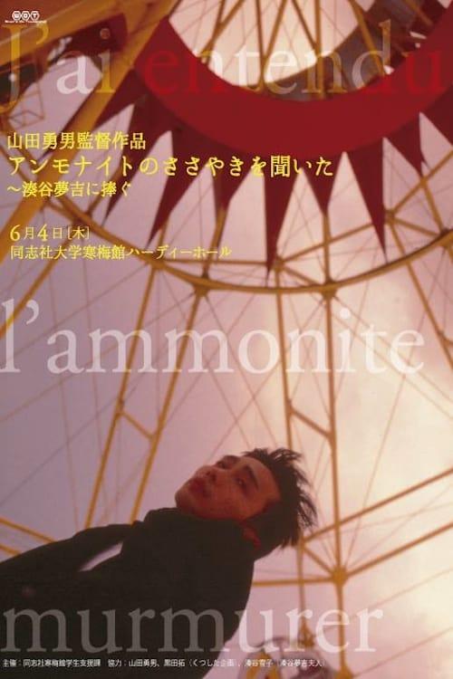 I've Heard the Ammonite Murmur