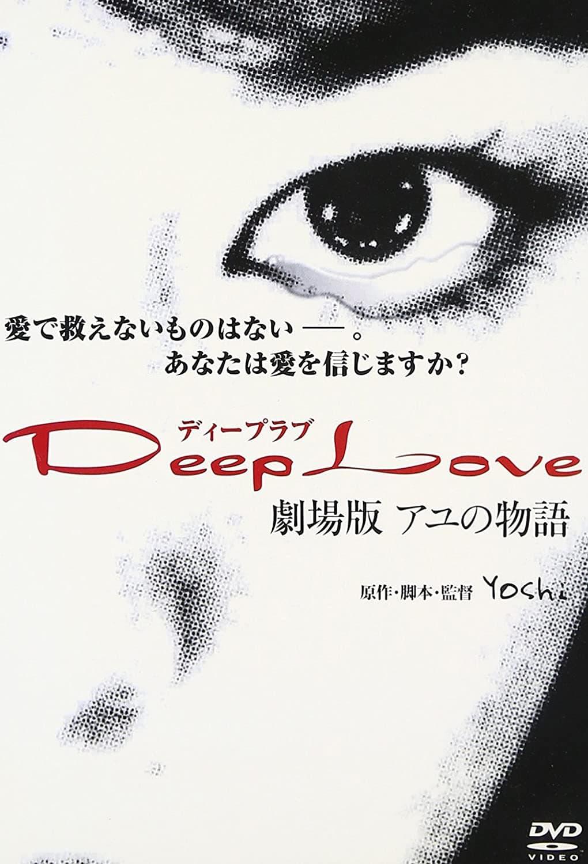 Deep Love: The Story of Ayu