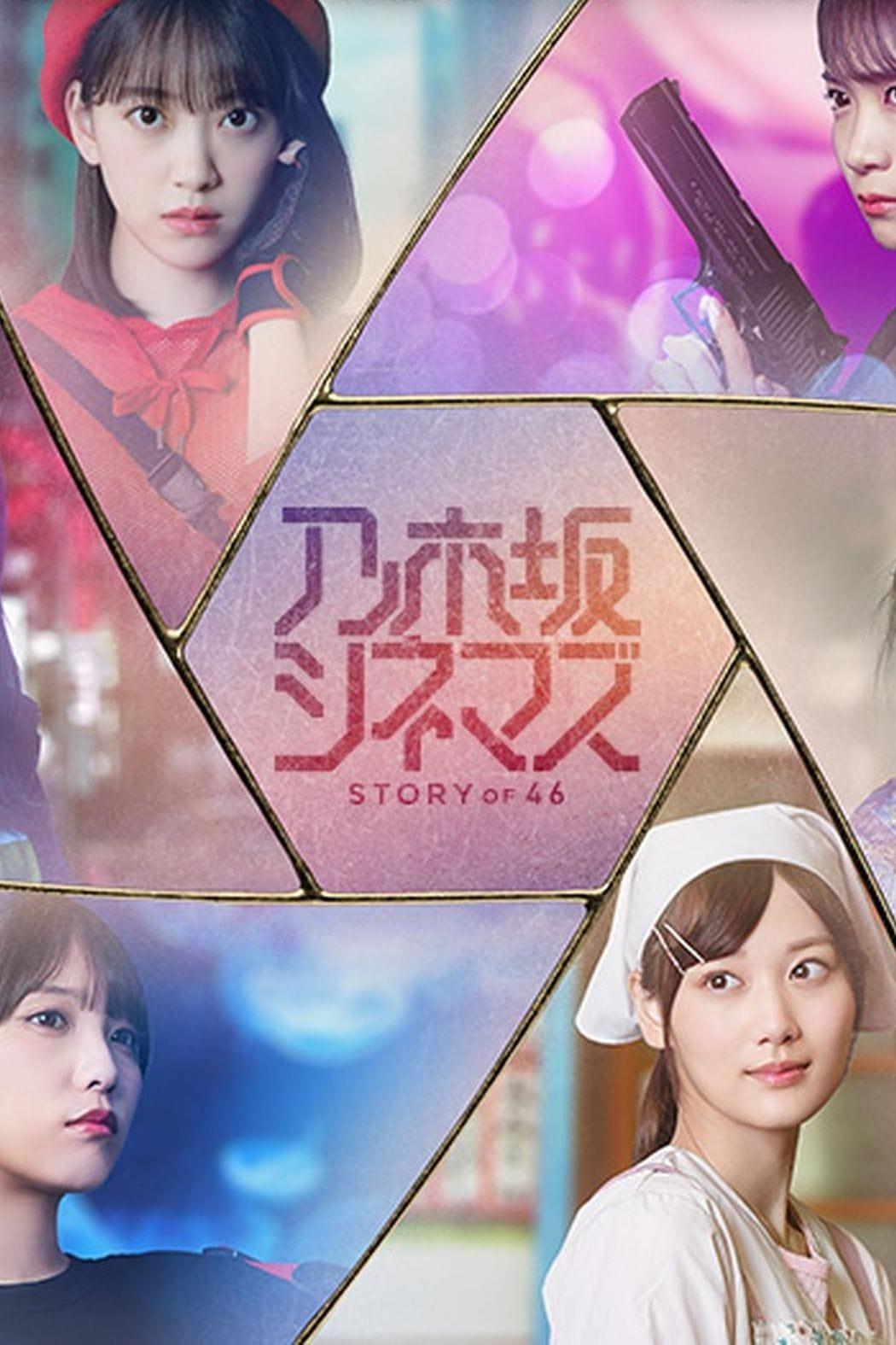 乃木坂シネマズ ~STORY of 46~