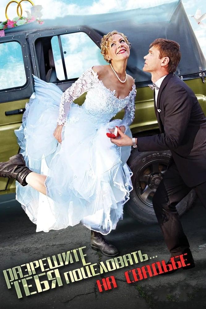 Razreshite tebya potselovat... na svadbe