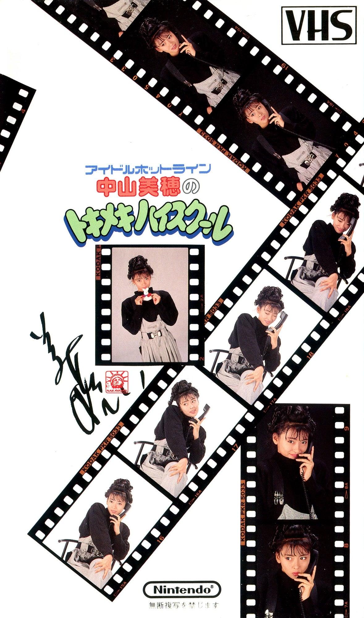 Idol Hotline: Miho Nakayama's Tokimeki High School