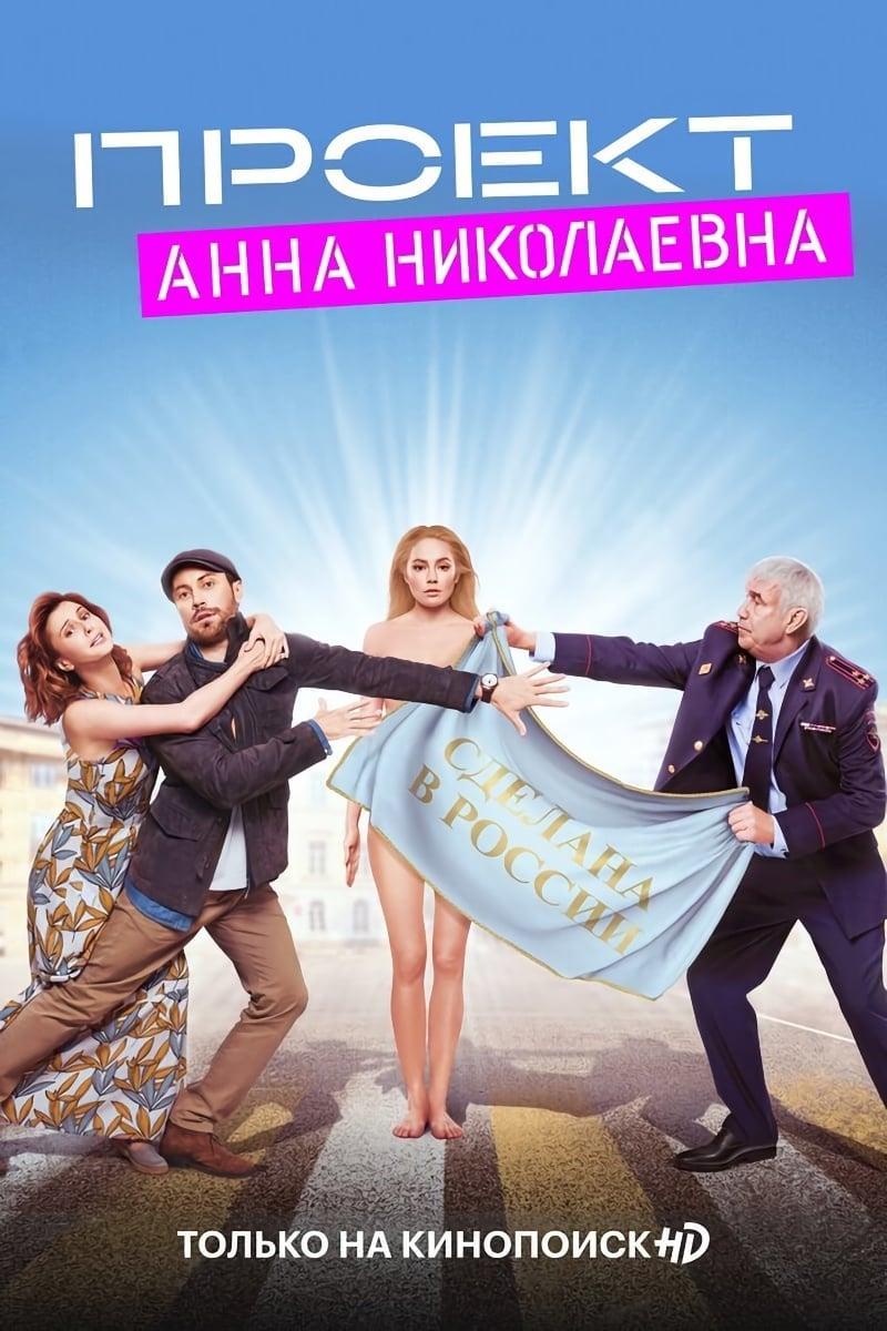 Anna Nikolaevna Project