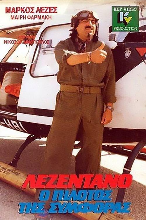 Λεζεντάνο, ο πιλότος της συμφοράς