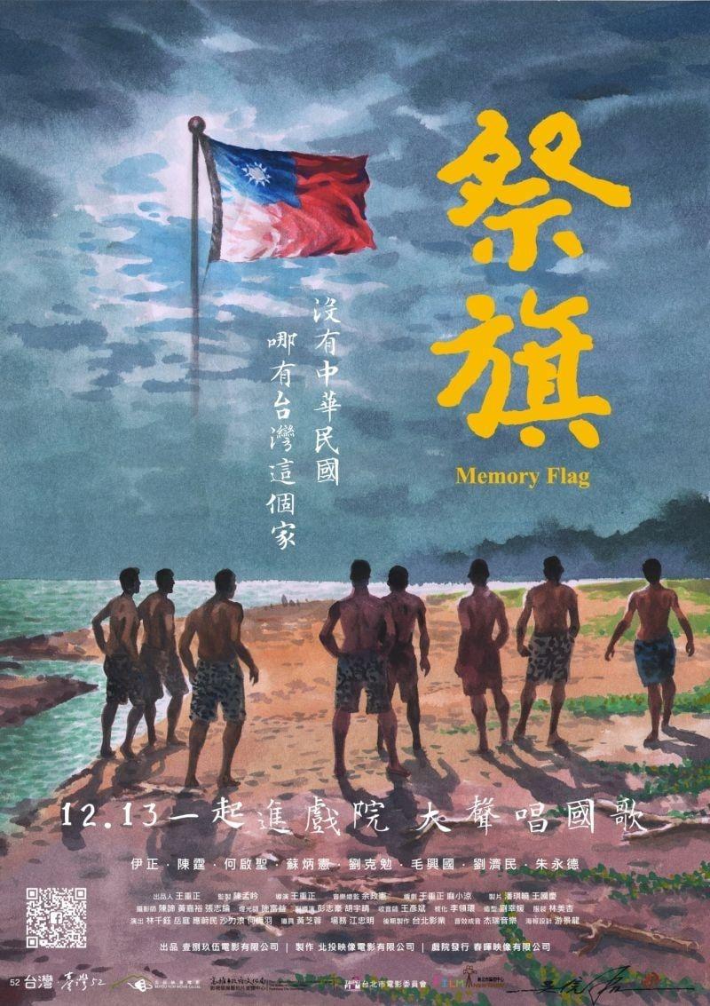 Memory Flag