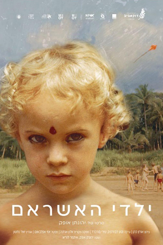 The Ashram Children: I Am No Body, I Have No Body