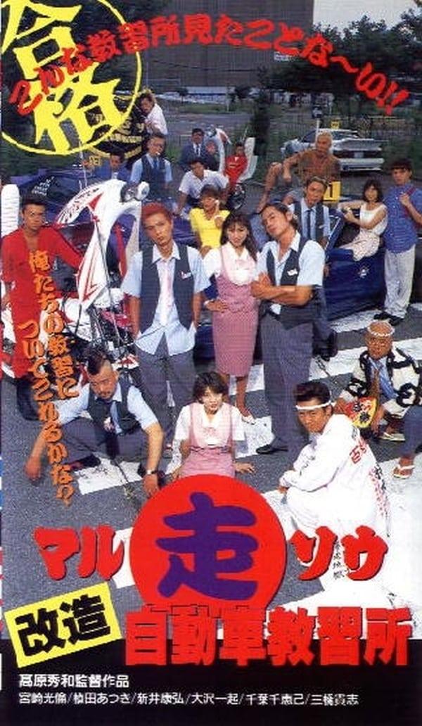 Marusō kaizō jidōsha kyōshūjo