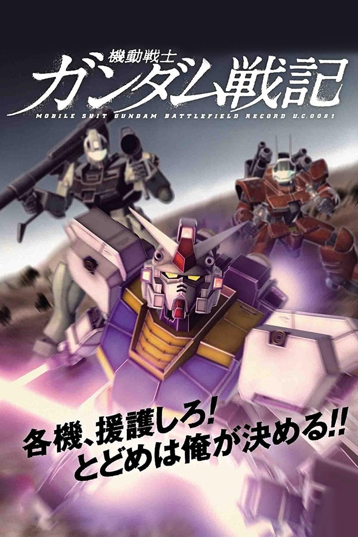Mobile Suit Gundam Battlefield Record: Avant-Title
