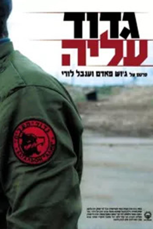Gdud A'liyah