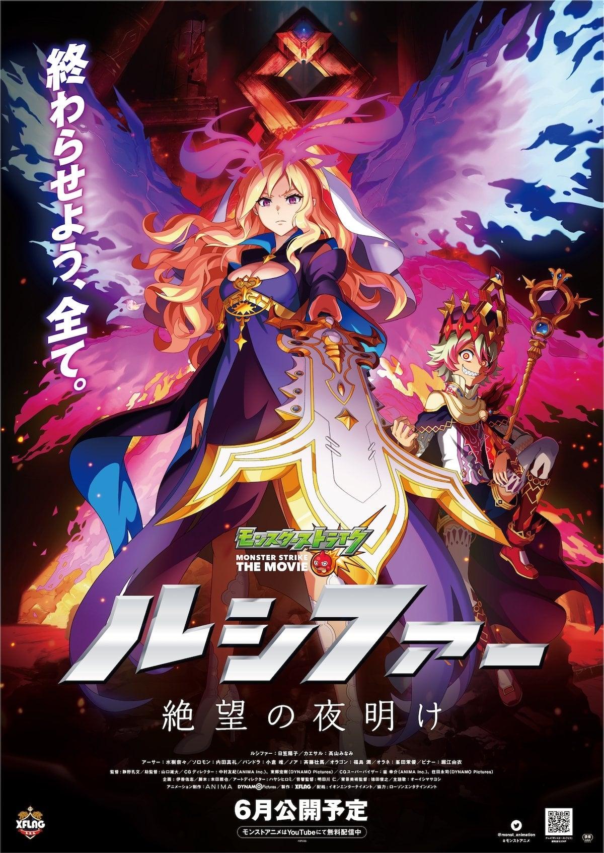 Monster Strike the Movie: Lucifer - Zetsubou no Yoake