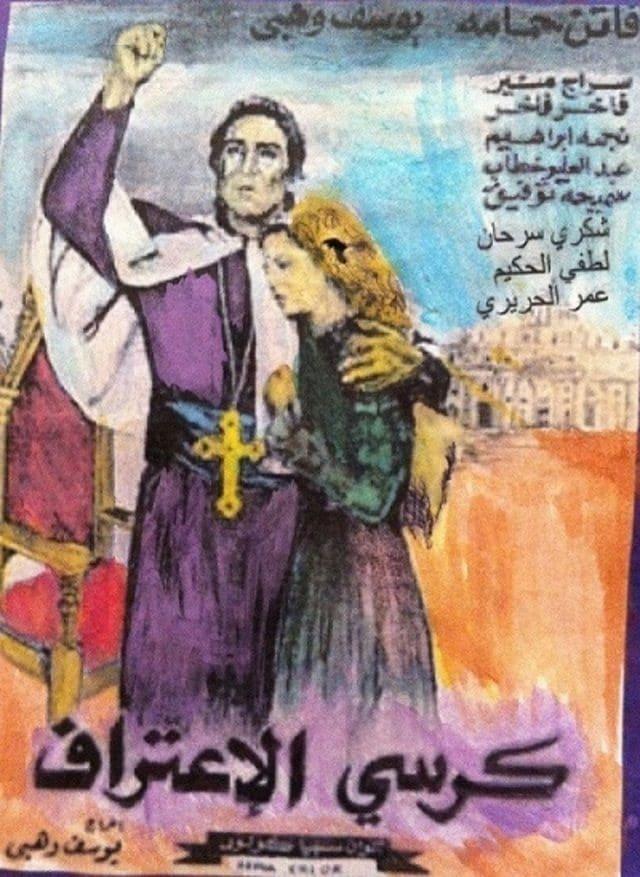 Korsy Al E'teraf