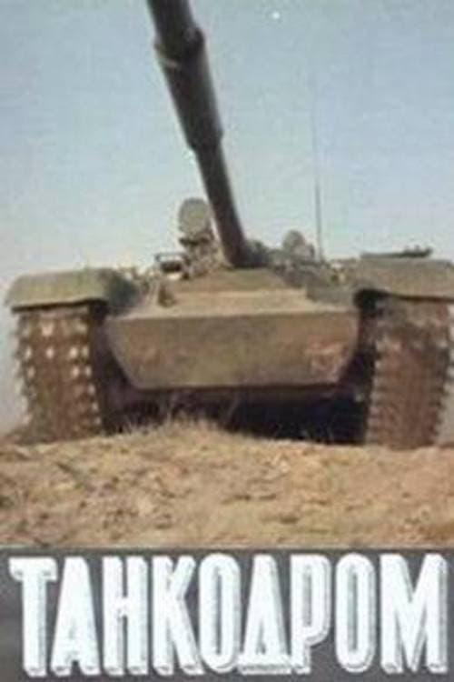 Танкодром