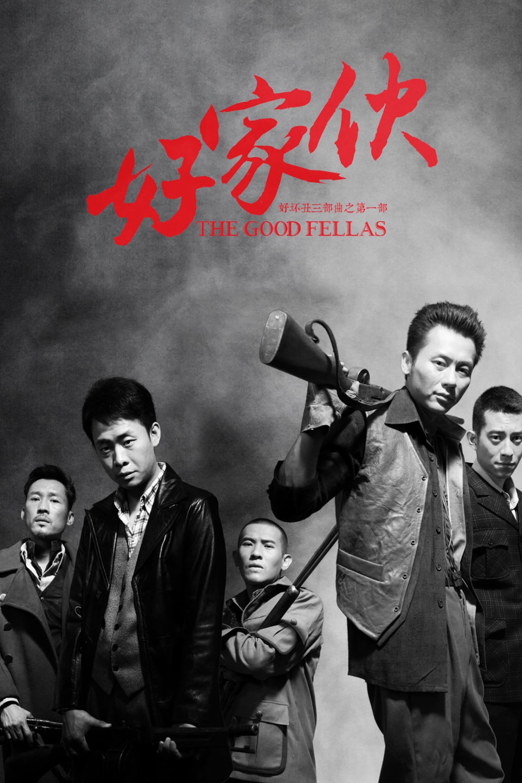 The Goodfellas