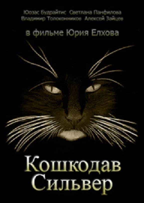 Cat Killer Silver
