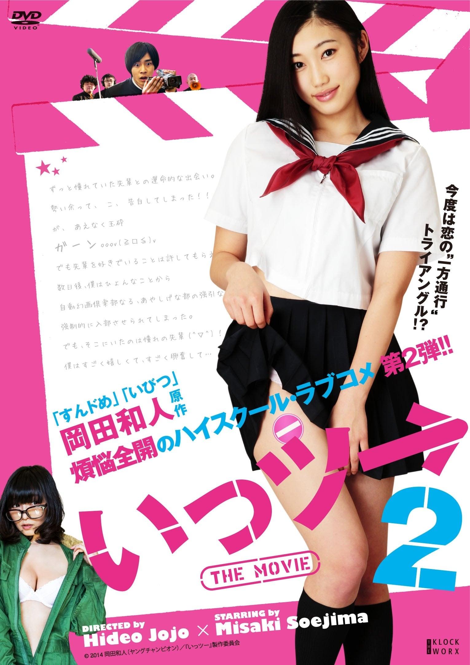Ittsu: THE MOVIE 2