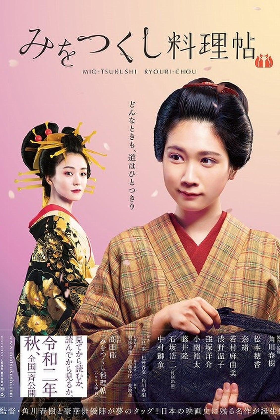 Mio-Tsukushi Ryouri-Chou