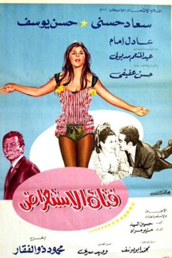 Fatat Al-Estearad