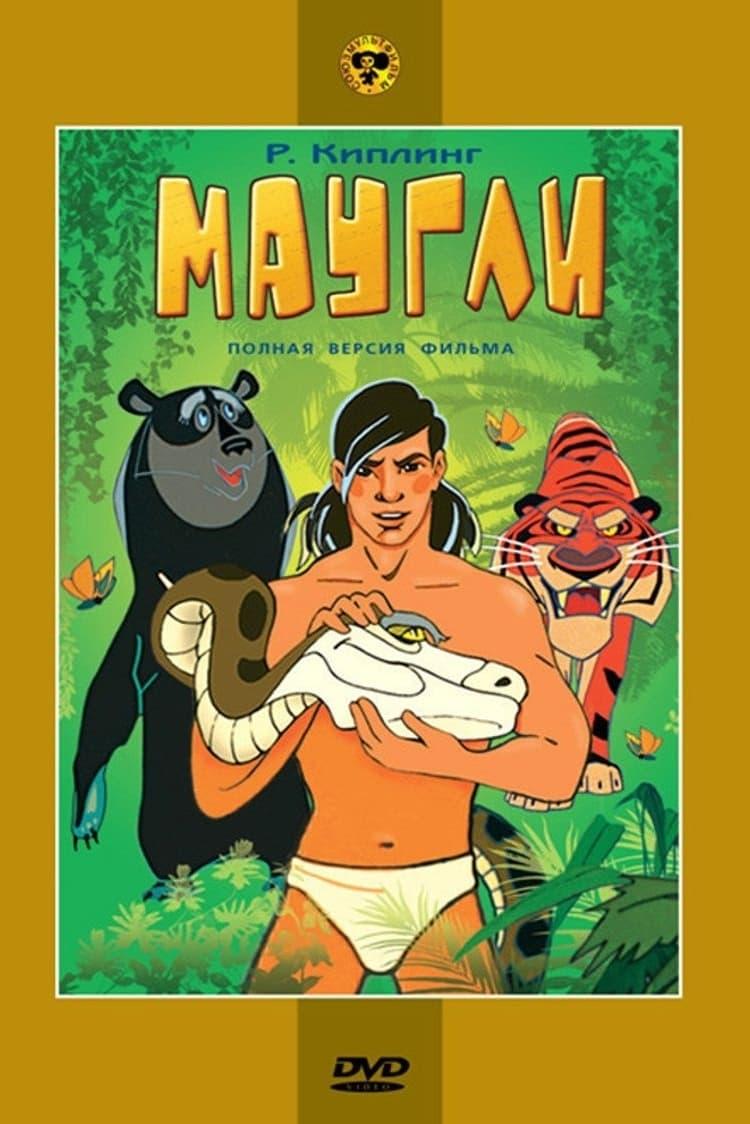 Adventures of Mowgli: Raksha