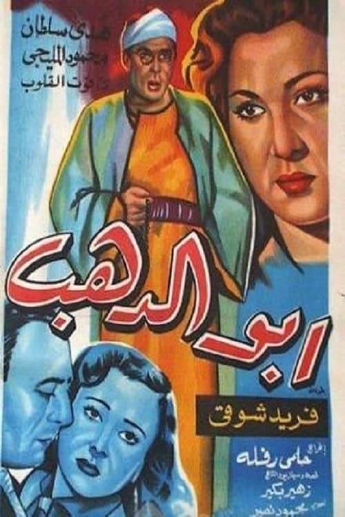 Abo El-Dahab