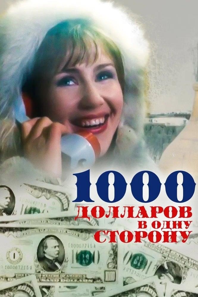 1000 Dollars One Way