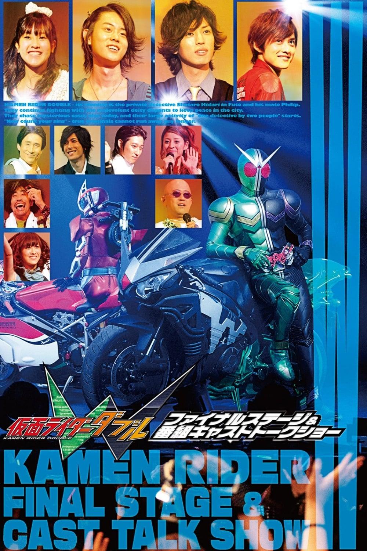 Kamen Rider W: Final Stage