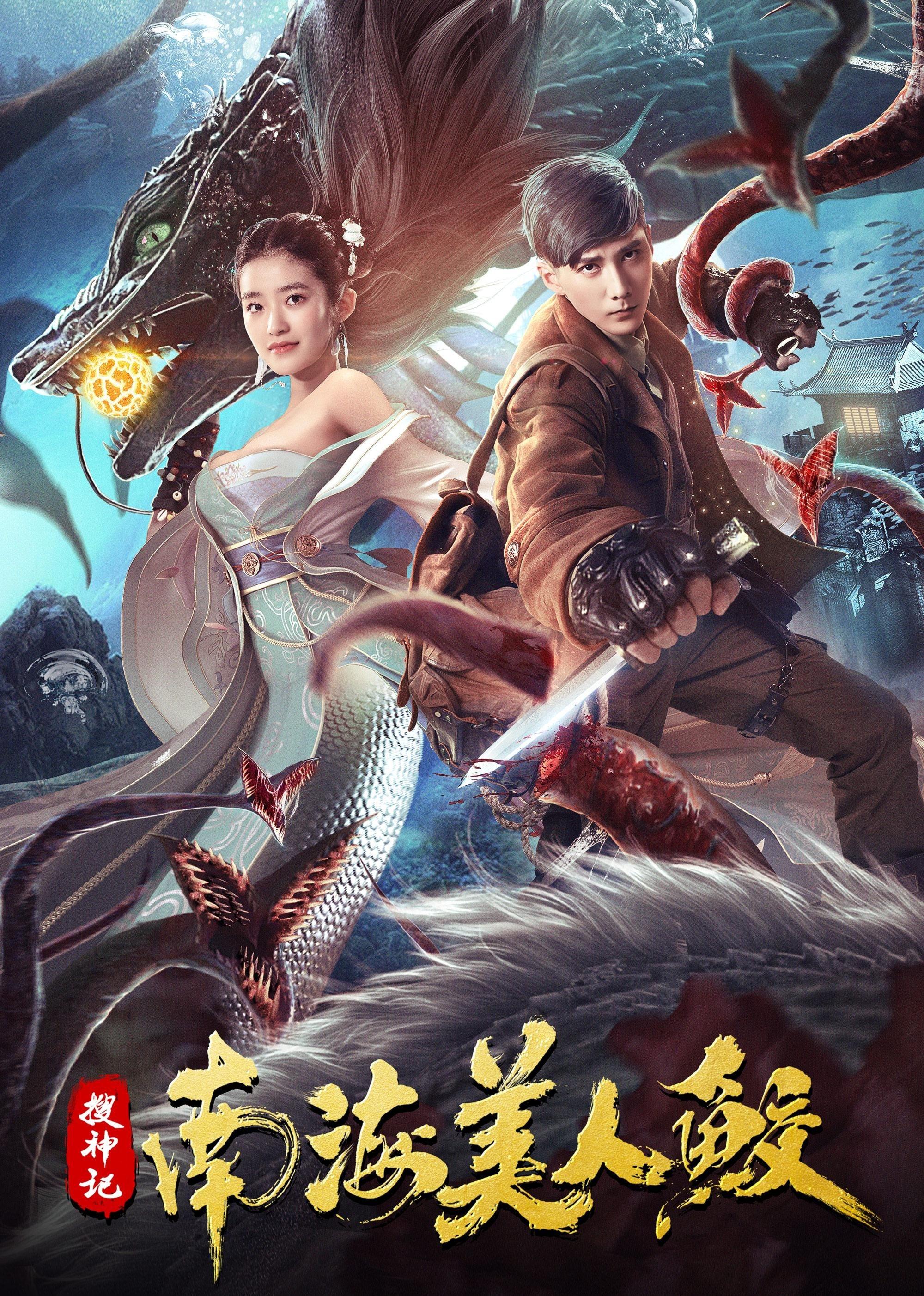 The Legend of the Nanhai Mermaid