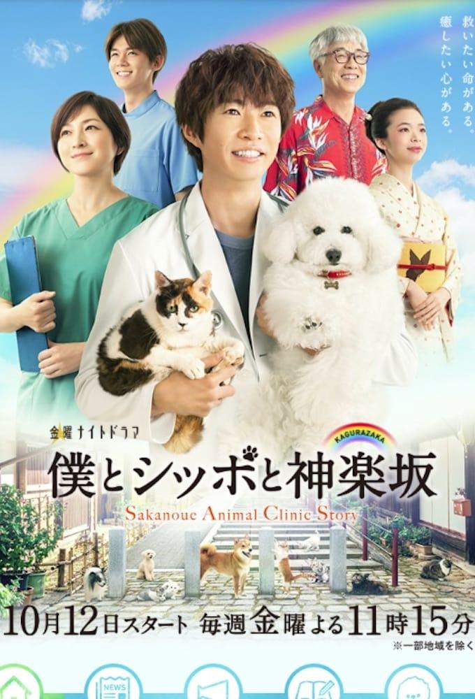 Sakanoue Animal Clinic Story