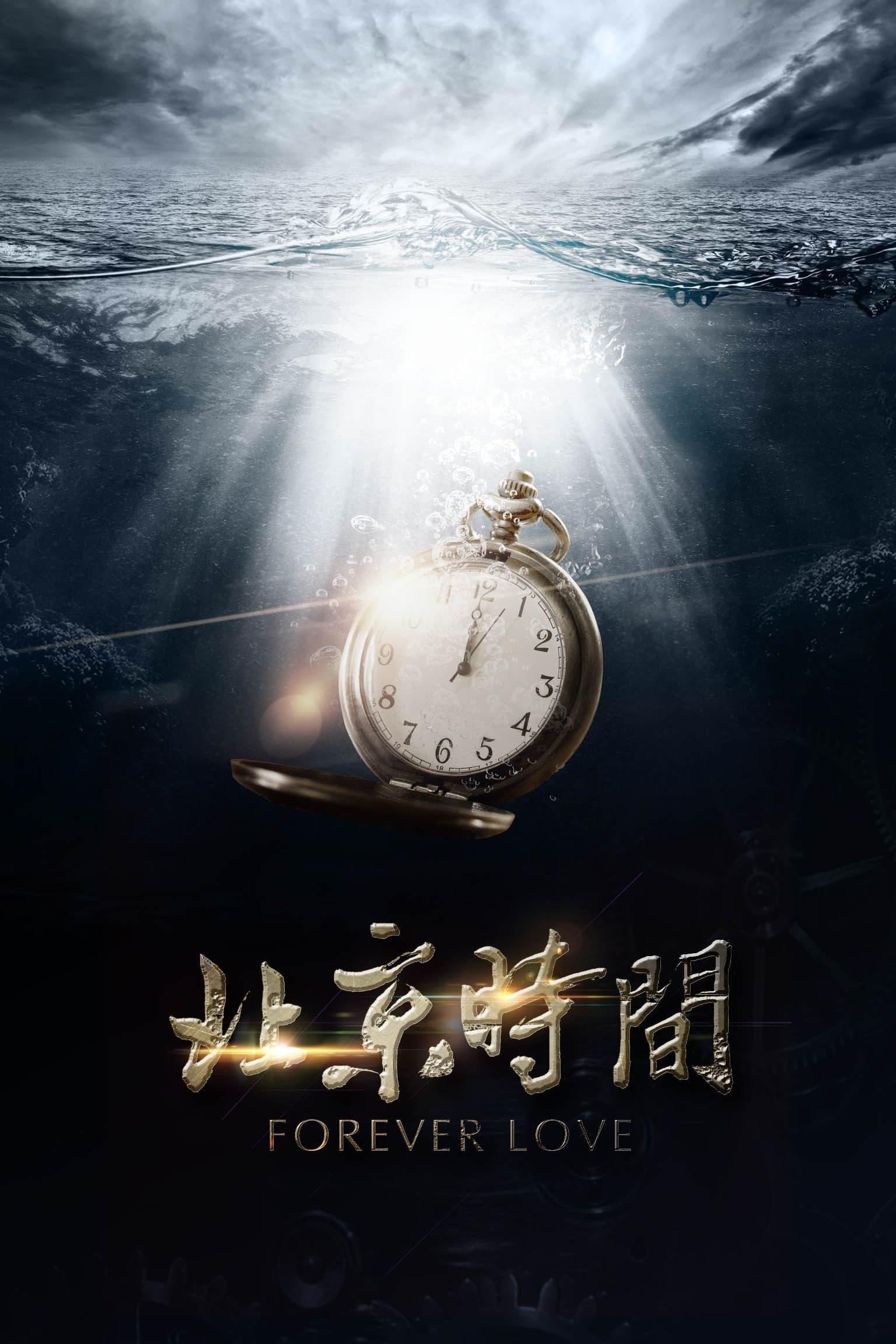 Bei jing shi jian (Forever Love)