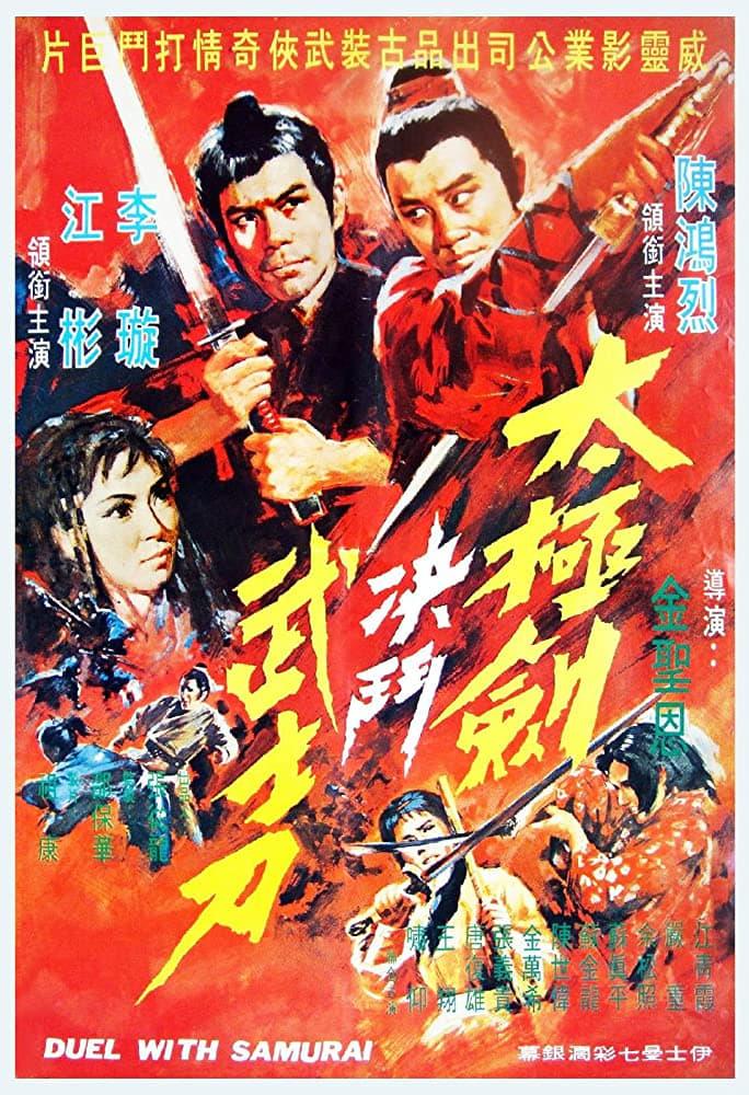 Duel with Samurai