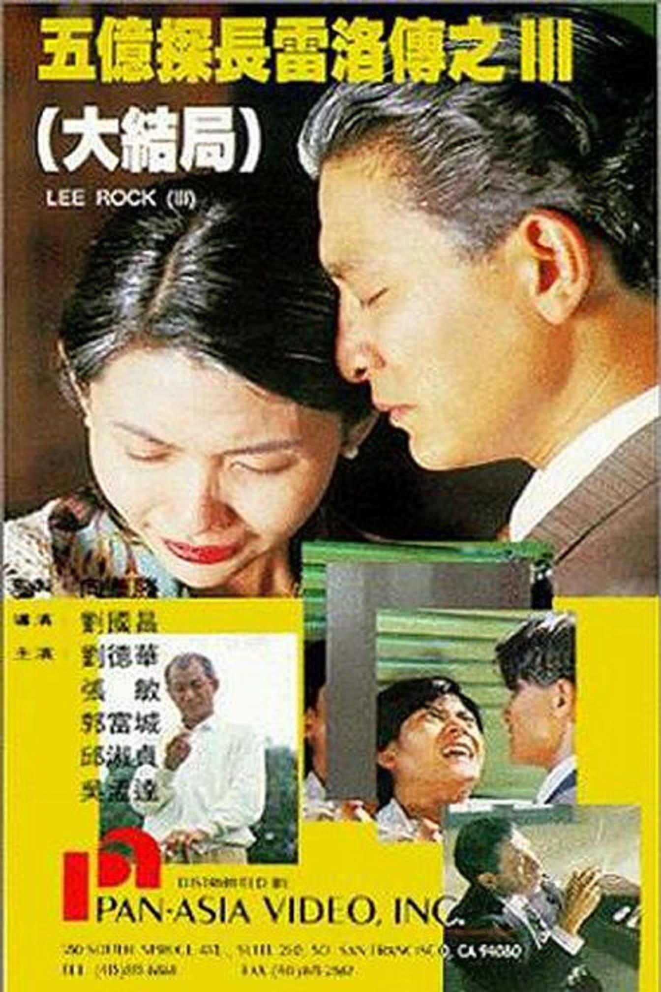 Lee Rock III