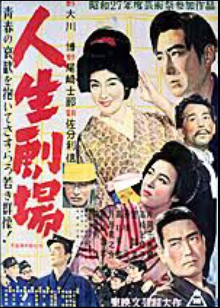Jinsei Gekijo: dai ichi bu