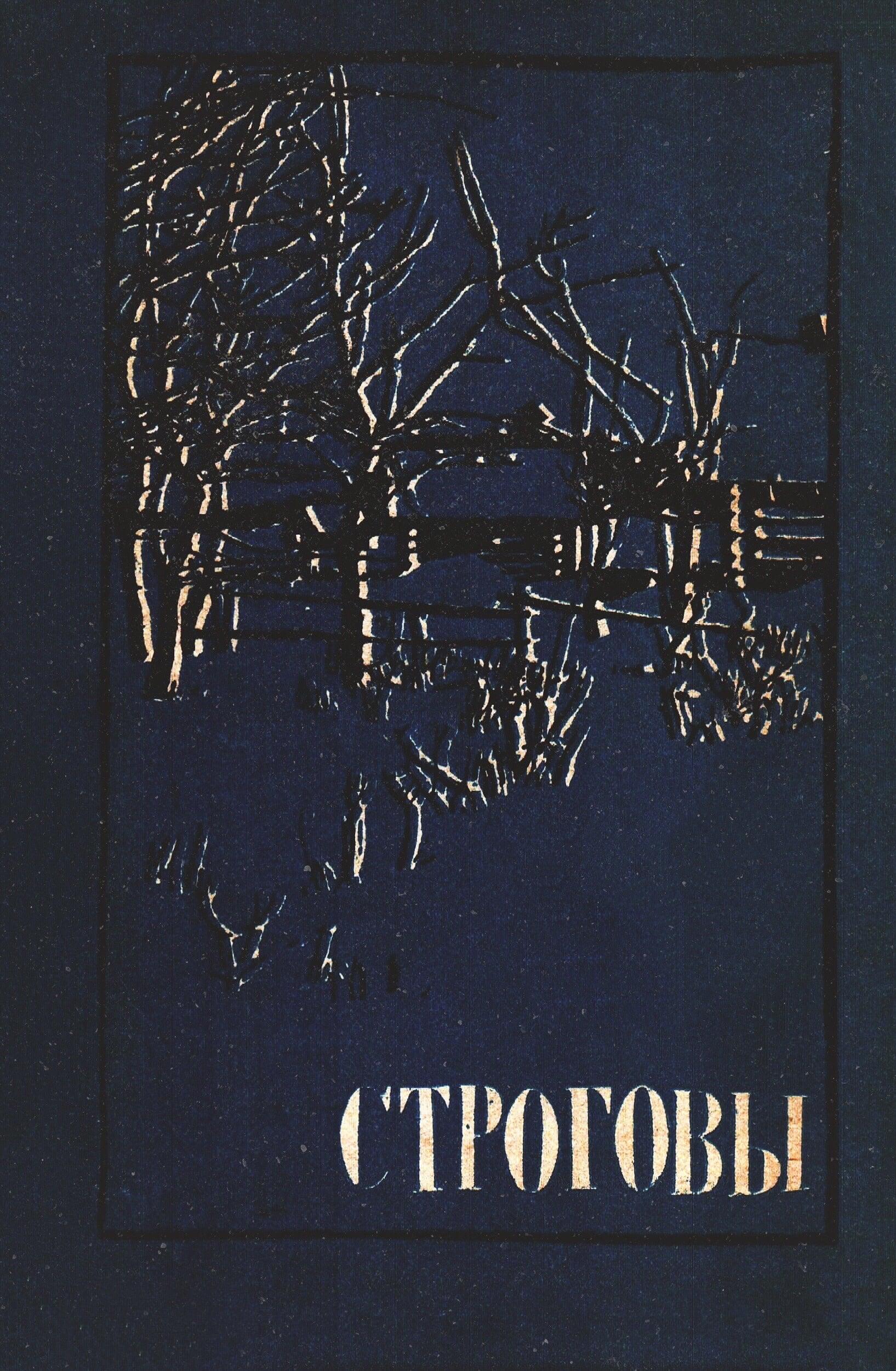 The Strogovs