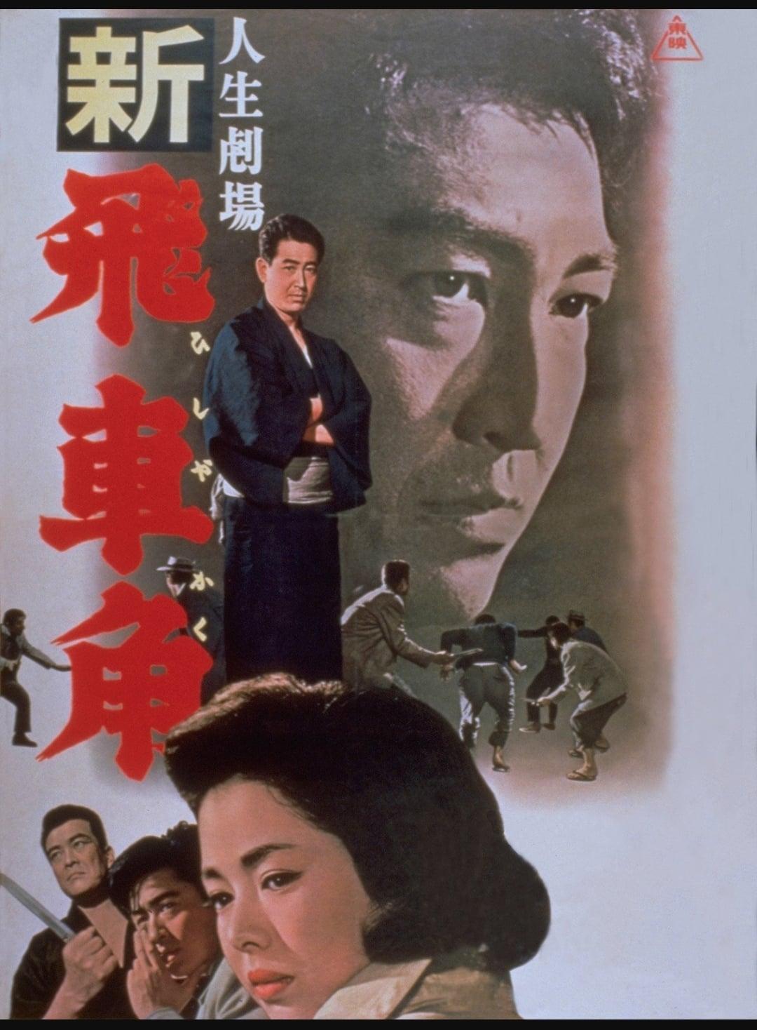 Jinsei Gekijo: Shin Hishakaku