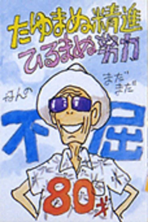 """The Ornithopter Story: Fly, Hiyodori Tengu!"""