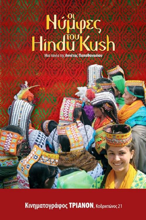 Oi nymfes tou Hindu Kush