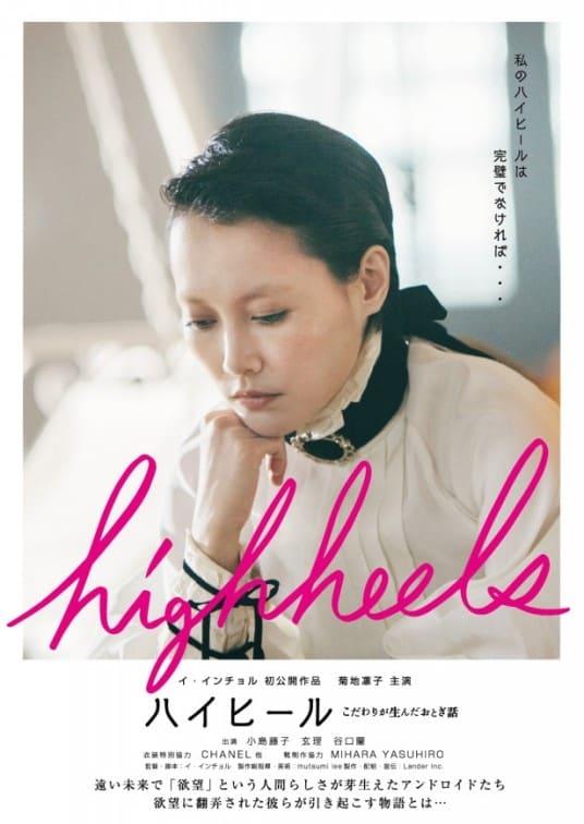 Highheels: Kodawari ga unda otogibanashi