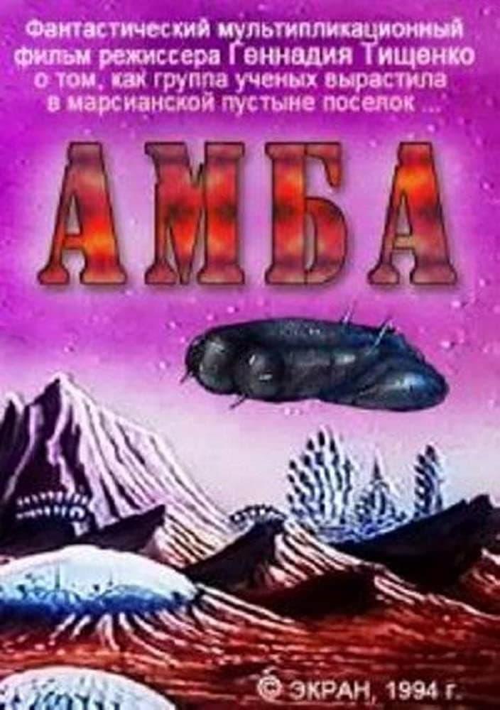 АМБА. Фильм первый