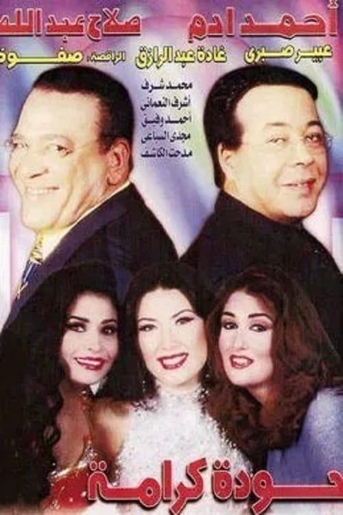 Houda Karama